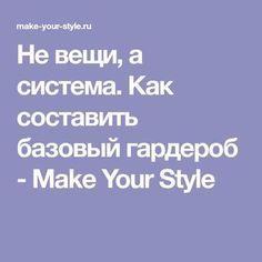 Не вещи, а система. Как составить базовый гардероб - Make Your Style
