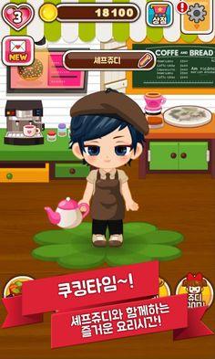 셰프쥬디: 커피 만들기 - 어린 여자 아이 요리 게임 - screenshot