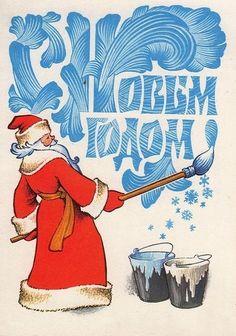 Дед Мороз  выписывает кистью. С Новым годом! открытка поздравление картинка