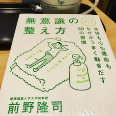 """グッドモーニン!ブックカフェ。 今朝の一冊は、前野隆司 「無意識の整え方」  受動意識仮説。 そか、意識はもっと 自然体でリラックスして、 無意識に任せよう。  対戦相手とは対峙せず、 一体になる。 無意識に「入る」まで 「型」を繰り返し稽古する。 Good Morning! Book cafe. One book this morning, Takashi Maeno """"How to arrange your consciousness""""  Passive consciousness hypothesis. So, consciousness is more Relax naturally, Let's leave it unconsciously.  Do not confront opponents, It becomes one. Unconsciously until you get in Repeat """"type"""" repeatedly."""