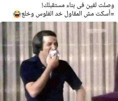 كوميديا Funny Qoutes, Bff Quotes, Jokes Quotes, Funny Relatable Memes, Funny Texts, Arabic Jokes, Arabic Funny, Funny Arabic Quotes, Cute Memes