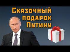 ♦ Сказочный ПОДАРОК Путину. ОБРАЩЕНИЕ к ПРЕЗИДЕНТУ.