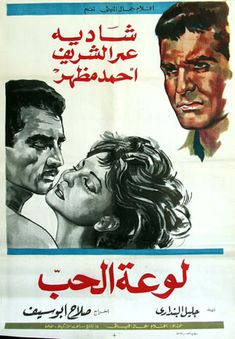 Movie Poster Collecting: Omar Sharif's Egyptian Films-The Agony of Love [lawet al-hob] (1960)