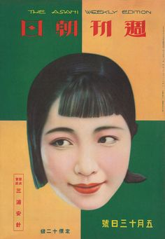 """japan-photo: """" Asahi Weekly Magazine, June 30, 1934 An example of a MOGA, a Modern Gyaru (Modern Girl): Young Tokyo women with short hair wearing western clothes, following the latest fashion of... Japanese Aesthetic, Retro Aesthetic, Graphic Design Posters, Graphic Design Illustration, Berlin, Face Study, Japan Photo, Print Layout, Aesthetic Pictures"""