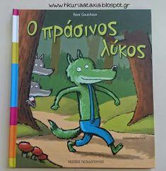 Ο πράσινος λύκος, Η κυρία Αταξία, Αποδοχή, ρατσισμός, παραμύθι, διαφορετικότητα, Ειδική Αγωγή, φιλαναγνωσία, βιβλίο