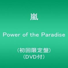 Power Of The Paradise: Limited (Limited Edition)