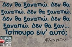 Discovered by Eirini Terzidou. Find images and videos about greek quotes and greek on We Heart It - the app to get lost in what you love. Funny Greek Quotes, Greek Memes, Funny Picture Quotes, Sarcastic Quotes, Funny Quotes, Life Quotes, Favorite Quotes, Best Quotes, Funny Statuses