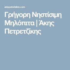 Γρήγορη Νηστίσιμη Μηλόπιτα | Άκης Πετρετζίκης
