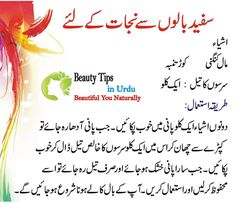 Beauty Tips For Skin, Health And Beauty Tips, Skin Care Tips, Good Health Tips, Natural Health Tips, Hair Fall Remedy Home, Hair Tips In Urdu, Health Care Policy, Home Health Remedies