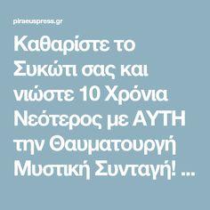 Καθαρίστε το Συκώτι σας και νιώστε 10 Χρόνια Νεότερος με ΑΥΤΗ την Θαυματουργή Μυστική Συνταγή! - Piraeuspress.gr