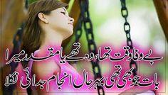 Urdu Poetry, Urdu Shayari, Sad Shayari, 2 Lines Urdu Poetry: Judai Urdu Poetry