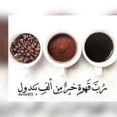 Coffee Room, Coffee Art, My Coffee, Coffee Shops, Arabic Coffee, Turkish Coffee, Coffee Jokes, Star Cafe, Chocolate Wrapping