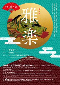 シリーズ 和・華・調 第1回「雅楽」 | 伶楽舎 2018年6月30日(土) Book Design Layout, Web Layout, Menu Design, Japan Graphic Design, Japan Design, Dm Poster, Museum Poster, Email Marketing Design, Japanese Modern