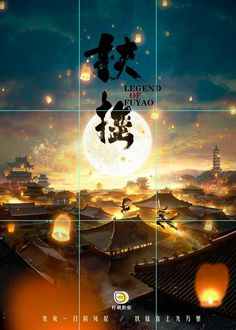 《扶摇皇后》概念海报 平面 海报 酉辰大K - 原创作品 - 站酷 (ZCOOL) Air Photo, Chinese Movies, Game Ui, Design Reference, Chinese Style, Cover Design, Layout Design, Places To Visit, Concept