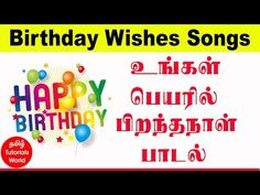 Birthday Name Song, Birthday Wishes Songs, Happy Birthday Cards, Birthday Pictures, Birthday Images, Happy Birthday Song Download, Good Morning Wishes Quotes, Late Birthday, Broken Relationships