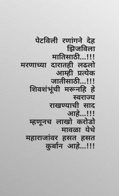 Shivaji Maharaj Tattoo, Shivaji Maharaj Quotes, Shivaji Maharaj Painting, Shivaji Maharaj Hd Wallpaper, Capricorn And Cancer, Marathi Poems, Shiva Tattoo, Great Warriors, Gulzar Quotes