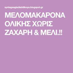 ΜΕΛΟΜΑΚΑΡΟΝΑ ΟΛΙΚΗΣ ΧΩΡΙΣ ΖΑΧΑΡΗ & ΜΕΛΙ.!! Greek, Meals, Healthy, Blog, Greek Recipes, Meal, Blogging, Health, Greece