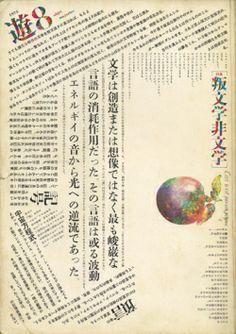遊 no.8 1975 杉浦康平