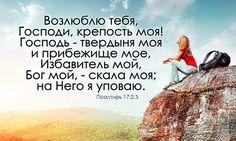 Верю, что счастливым можно быть только с Богом