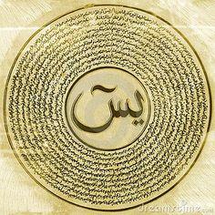 Photo about A religious ornament with Arabic letters. Image of handwritten, educational, background - 6736289 Allah Wallpaper, Islamic Wallpaper, Arabic Calligraphy Art, Arabic Art, Art Arabe, Motifs Islamiques, Imam Hussain Wallpapers, Graffiti, Allah Names