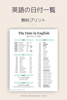 Kids English, English Study, English Class, English Lessons, Teaching English, Learn English, Japanese Phrases, English Vocabulary Words, Study Hard