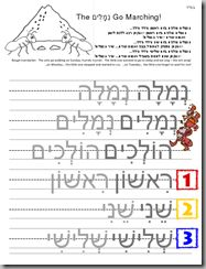 Hebrew Activities and Copywork