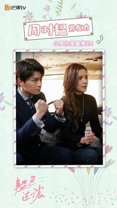 Intense Love, Asian Actors, Mtv, Drama, Polaroid Film, Couples, Movie Posters, Movies, Chinese