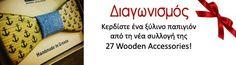 Design Magazine ένα ξύλινο παπιγιόν από τη νέα συλλογή της 27 Wooden Accessories! - https://www.saveandwin.gr/diagonismoi-sw/design-magazine-ena-ksylino-papigion-apo-ti-nea-syllogi-tis-27-wooden/