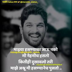Attitude Qoutes, Attitude Quotes For Girls, Attitude Status, Love Status, Girl Quotes, Jokes Quotes, Funny Quotes, Drashti Dhami, Marathi Status