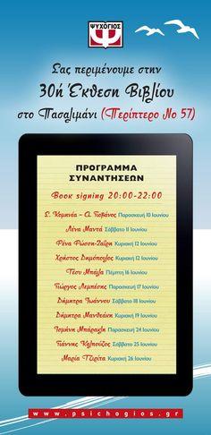 Η Έκθεση Βιβλίου στο Πασαλιμάνι,  ένας από τους μακροβιότερους θεσμούς του Πειραιά που φέτος συμπληρώνει τα 30 της χρόνια,  επιστρέφει από τις 10 μέχρι τις 26 Ιουνίου 2016. θα λειτουργεί καθημερινά και Σαββατοκύριακα  από τις 19:00 μέχρι τις 23:00 Θα είμαστε κι εμείς εκεί στο περίπτερο μας (Νο 57) και θα σας περιμένουμε παρέα με τα αγαπημένα σας βιβλία και τους αγαπημένους σας συγγραφείς. :-) Book Signing, Books, Libros, Book, Book Illustrations, Libri
