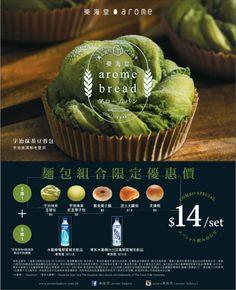 #東海堂 Food Graphic Design, Food Poster Design, Menu Design, Food Design, Restaurant Poster, Food Promotion, Bread Shop, Cake Logo, Fast Food Chains