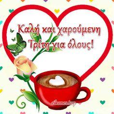 Απλές και Κινούμενες Εικόνες Τοπ για Καλημέρες της Τρίτης.! - eikones top Good Morning, Google, Greek, Pictures, Buen Dia, Photos, Bonjour, Good Morning Wishes, Greece