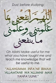 are two main conditions that all believers must apply in order for their deeds to be accepted: The sincerity of intention in your words and actions for the sake of Allah alone. Actions are in accordance with the laws of the Quran and Sunnah. Allah Islam, Duaa Islam, Islam Hadith, Islam Quran, Alhamdulillah, Beautiful Islamic Quotes, Islamic Inspirational Quotes, Religious Quotes, Muslim Quotes