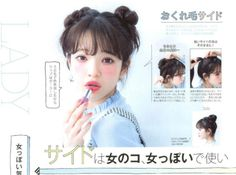 Lissette Sujuelfish kawaii lover 💖 japanese fashion 🌸 and strawberry sweets 🍰 Be happy~ Be yourself ✨ Kawaii Hairstyles, Pretty Hairstyles, Kawaii Hair Tutorial, Natural Hair Styles, Short Hair Styles, Asian Eye Makeup, Japanese Makeup, Aesthetic People, Hair Reference