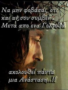 Positive Quotes, Motivational Quotes, Greek Beauty, Orthodox Icons, Greek Quotes, Jesus Quotes, Christian Faith, Picture Quotes, Good Vibes