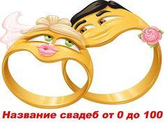 Комментарии к теме Happy Wedding Anniversary Quotes, Happy Anniversary Wishes, Anniversary Pictures, Smileys, Bon Mardi Humour, Cartoon Mignon, Smiley Emoji, Smiley Faces, Wishes Images