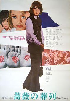 THE END: Rétro-viseur : Les Funérailles des roses (1969)