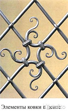Wrought Iron Garden Gates, Wrought Iron Decor, Metal Art Projects, Metal Crafts, Blacksmith Forge, Metal Railings, Blacksmith Projects, Forging Metal, Iron Furniture
