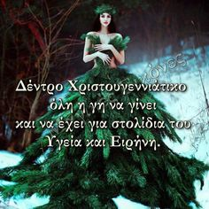 Christmas Wishes, Christmas And New Year, Christmas Time, Christmas Crafts, Merry Christmas, Greek Quotes, Craft Activities, Happy New Year, Good Morning