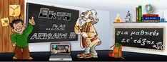 Πολλά σχεδιαγράμματα για τη Στ΄τάξη. Greek History, Best Sites, Teacher, Education, Modern, Books, School Stuff, Professor, Trendy Tree