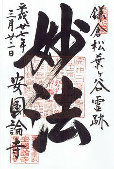 安国論寺(神奈川県鎌倉市)