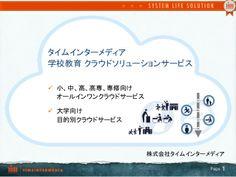学校教育クラウドソリューションサービス by Arai Ran via slideshare