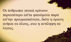 Smart Quotes, All Quotes, Greek Quotes, Motivational Quotes, Life Quotes, Some Words, Life Images, Picture Quotes, Thoughts