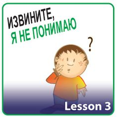 Course of Russian language: Lesson 3 - Learn Russian for Free