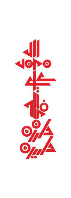Ehlebayt (Calligraphy by Ali Mirza)