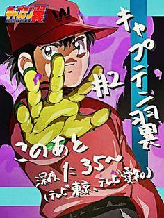 Captain Tsubasa, Fanart, New Champion, Kaichou Wa Maid Sama, Sasuke, Naruto, Memes, Brave, Anime