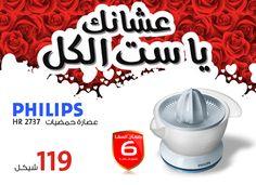 عصار حمضيات Philips  119 شيكل