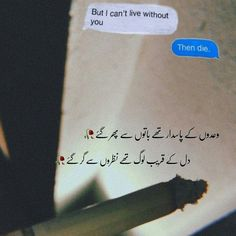 Love Poetry in Urdu when you want to express your love to someone or share your emotions by words, but it is hard to say your feelings. At this time, the love poetry will help you and do a work for you by using a few love lines. Poetry Quotes In Urdu, Love Quotes In Urdu, Urdu Love Words, Best Urdu Poetry Images, Love Poetry Urdu, Urdu Quotes, Mine Quotes, Lyric Quotes, Poetry Pic