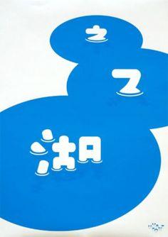 Japanese typographic poster design by Ryuichi Kawajiri Cover Design, Design Art, Print Design, Logo Design, Type Design, Web Design, Interior Design, Graphic Design Posters, Graphic Design Typography