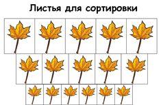 занятие на тему осень